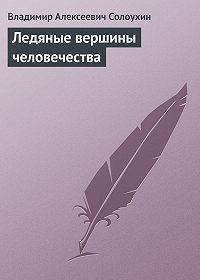 Владимир Солоухин - Ледяные вершины человечества