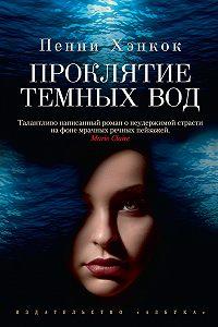 Пенни Хэнкок - Проклятие темных вод
