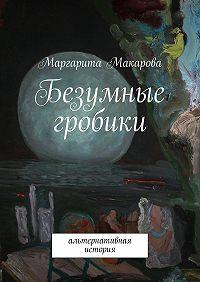 Маргарита Макарова -Безумные гробики