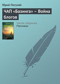 Юрий Погуляй -ЧАП «Базинга» – Война блогов