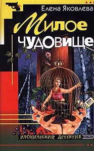 Елена Яковлева -Милое чудовище