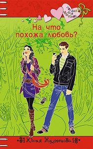 Юлия Кузнецова - На что похожа любовь?