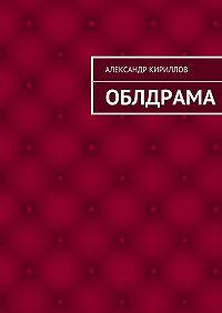 Александр Кириллов -Облдрама