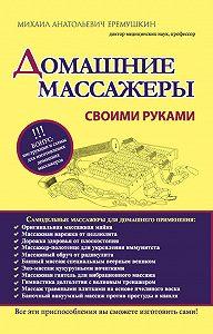 М. А. Еремушкин -Домашние массажеры своими руками
