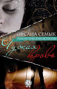Оксана Семык -Чужая кровь