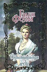 Гэлен Фоули -Обольстительная леди