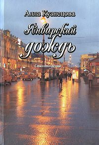 Алла Кузнецова -Январский дождь (сборник)
