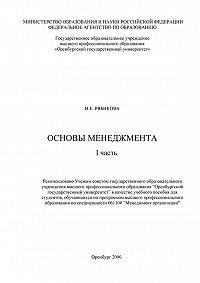 Наталья Рябикова - Основы менеджмента. I часть