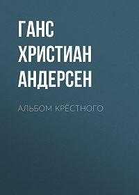Ганс Христиан Андерсен -Альбом крёстного