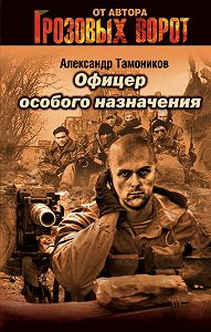 Александр Тамоников -Офицер особого назначения