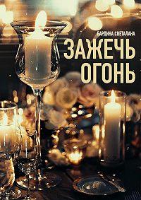 Светлана Бардина -Зажечь огонь