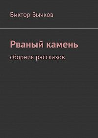 Виктор Бычков - Рваный камень