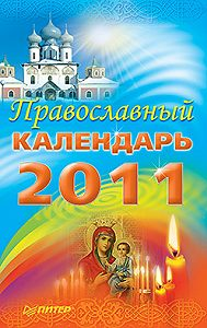 Матушка Стефания -Православный календарь 2011