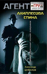 Александр Шувалов -Ахиллесова спина