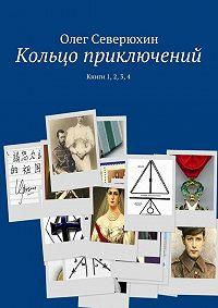 Олег Северюхин -Кольцо приключений. Книги 1, 2, 3,4