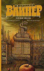 Георгий Вайнер - Дивизион: Умножающий печаль. Райский сад дьявола (сборник)