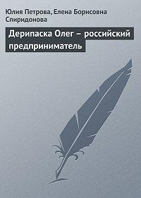 Елена Борисовна Спиридонова -Дерипаска Олег – российский предприниматель
