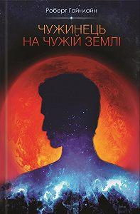 Роберт Гайнлайн -Чужинець на чужій землі