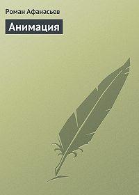 Роман Афанасьев -Анимация