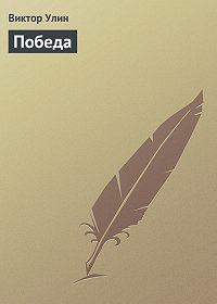 Виктор Улин -Победа