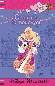 Вера Иванова -Спор на 10 поцелуев