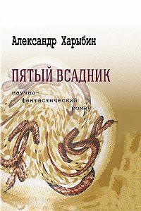 Александр Харыбин -Пятый всадник