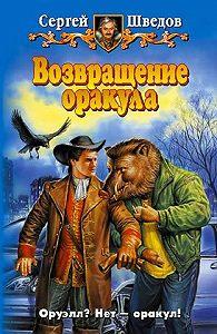 Сергей Шведов -Возвращение оракула
