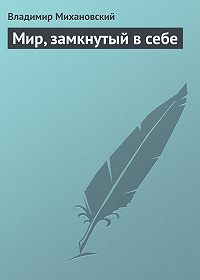 Владимир Михановский -Мир, замкнутый в себе