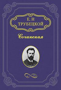 Евгений Трубецкой - Миросозерцание Блаженного Августина