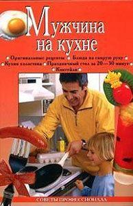 Анастасия Красичкова -Мужчина на кухне
