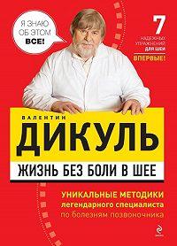 Валентин Дикуль -Жизнь без боли в шее