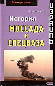 Константин Капитонов -Израиль. История Моссада и спецназа