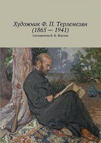 В. Жиглов -Художник Ф. П. Терлемезян(1865–1941)