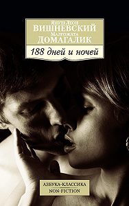 Януш Вишневский -188 дней и ночей