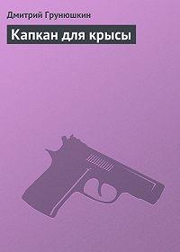 Дмитрий Грунюшкин - Капкан для крысы