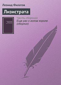 Леонид Филатов -Лизистрата