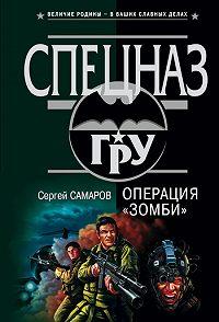 """Сергей Самаров -Операция """"Зомби"""""""