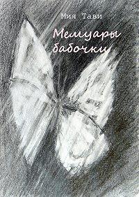 Мия Тави -Мемуары бабочки