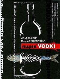 Альфред Кох -Ящик водки