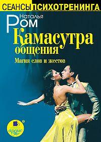 Наталья Ром -Камасутра общения. Магия слов и жестов
