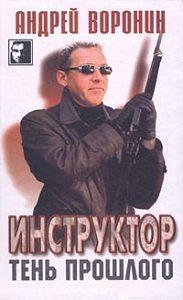 Андрей Воронин -Тень прошлого