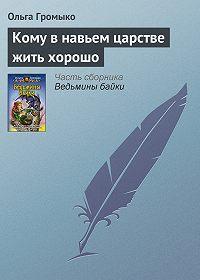 Ольга Громыко -Кому в навьем царстве жить хорошо