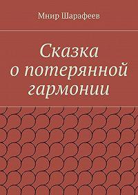 Мнир Шарафеев -Сказка опотерянной гармонии
