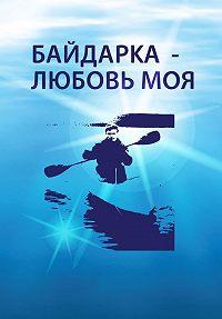 Алексей Овчинников - Байдарка – любовь моя (сборник)