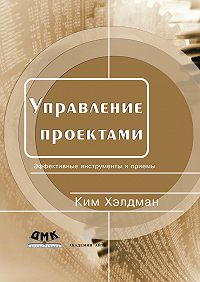 Ким Хелдман -Управление проектами. Быстрый старт