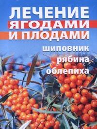 Таисия Батяева -Лечение ягодами (рябина, шиповник, облепиха)