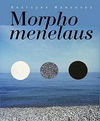 Виктория Мамонова -Morpho menelaus