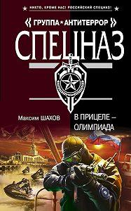 Максим Шахов -В прицеле – Олимпиада