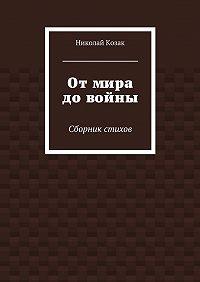 Николай Козак - Отмира довойны