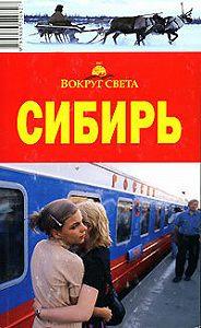 Александр Юдин - Сибирь. Путеводитель